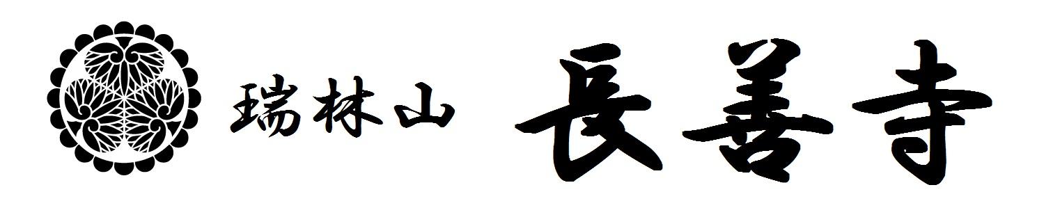 瑞林山 長善寺